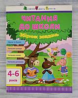 Читання до школи. Збірник завдань. ДШ126005У АРТ издательство Украина