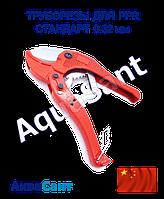 Труборезы для PPR и металлопластиковой трубы СТАНДАРТ 0-32 мм