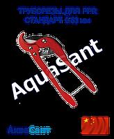 Труборезы для PPR и металлопластиковой трубы СТАНДАРТ 0-63 мм