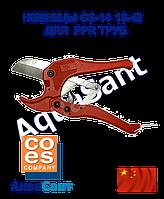 Ножницы CS-14 16-42 для PPR и металлопластиковых труб