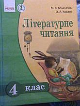 Коченгіна М. В. Коваль О. А. Літературне читання. 4 клас. Х., 2015.