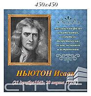 Портреты выдающихся ученых-физиков (И. Ньютон)
