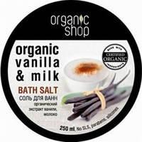 Organic Shop Соль для ванн Ванильное Молоко 250 мл