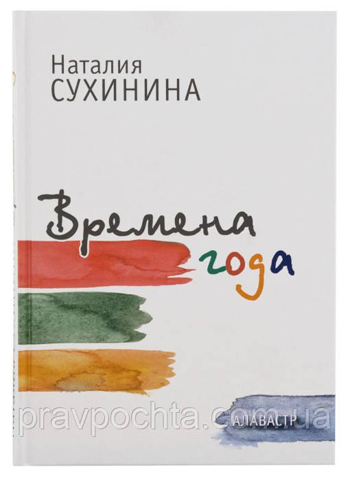 Времена года. Сборник рассказов. Наталия Сухинина