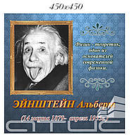 Портреты выдающихся ученых-физиков (А. Эйнштейн)