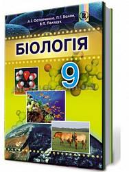 9 клас / Біологія. Підручник / Остапченко, Балан / Генеза