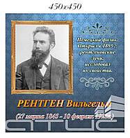 Портреты выдающихся ученых-физиков (В. Рентген)