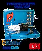 Паяльник для PPR трубы Kalde New