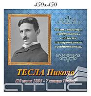 Портреты выдающихся ученых-физиков (Н. Тесла)