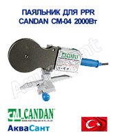 Паяльник для PPR труби без насадок Candan CM-04 2000Вт (Туреччина)