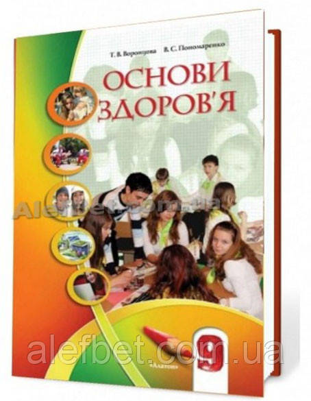 9 клас / Основи здоров'я. Підручник / Бех, Воронцова / Алатон