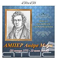 Портреты выдающихся ученых-физиков (А.-М. Ампер)