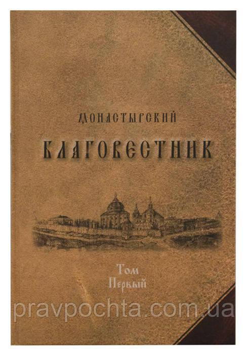 Монастырский благовестник в 2-х томах. Монахиня Наталия (Чурсанова)