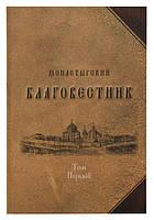 Монастырский благовестник в 2-х томах. Монахиня Наталия (Чурсанова), фото 1