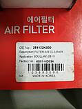 Фильтр воздушный киа Спортейдж 2, KIA Sportage 2004-07 KM, HS01-HD041, 2811308000, фото 3