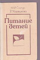 М.И. Снигур Питание детей