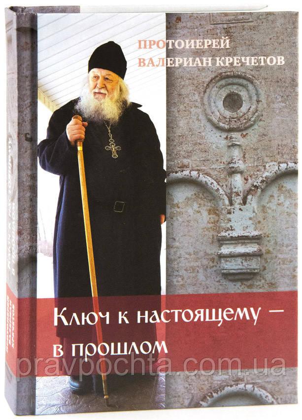 Ключ до цього - в минулому. Протоієрей Валеріан Кречетов
