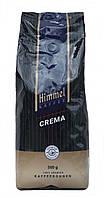Кофе в зернах Himmel Kaffee Crema, 500гр