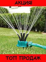 Спринклерный ороситель multifunctional Water Sprinklers распылитель для газона!Скидка