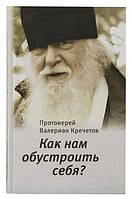 Как нам обустроить себя? Протоиерей Валериан Кречетов