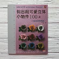"""Японский каталог по вязанию """"Мини мотивы 100"""", фото 1"""