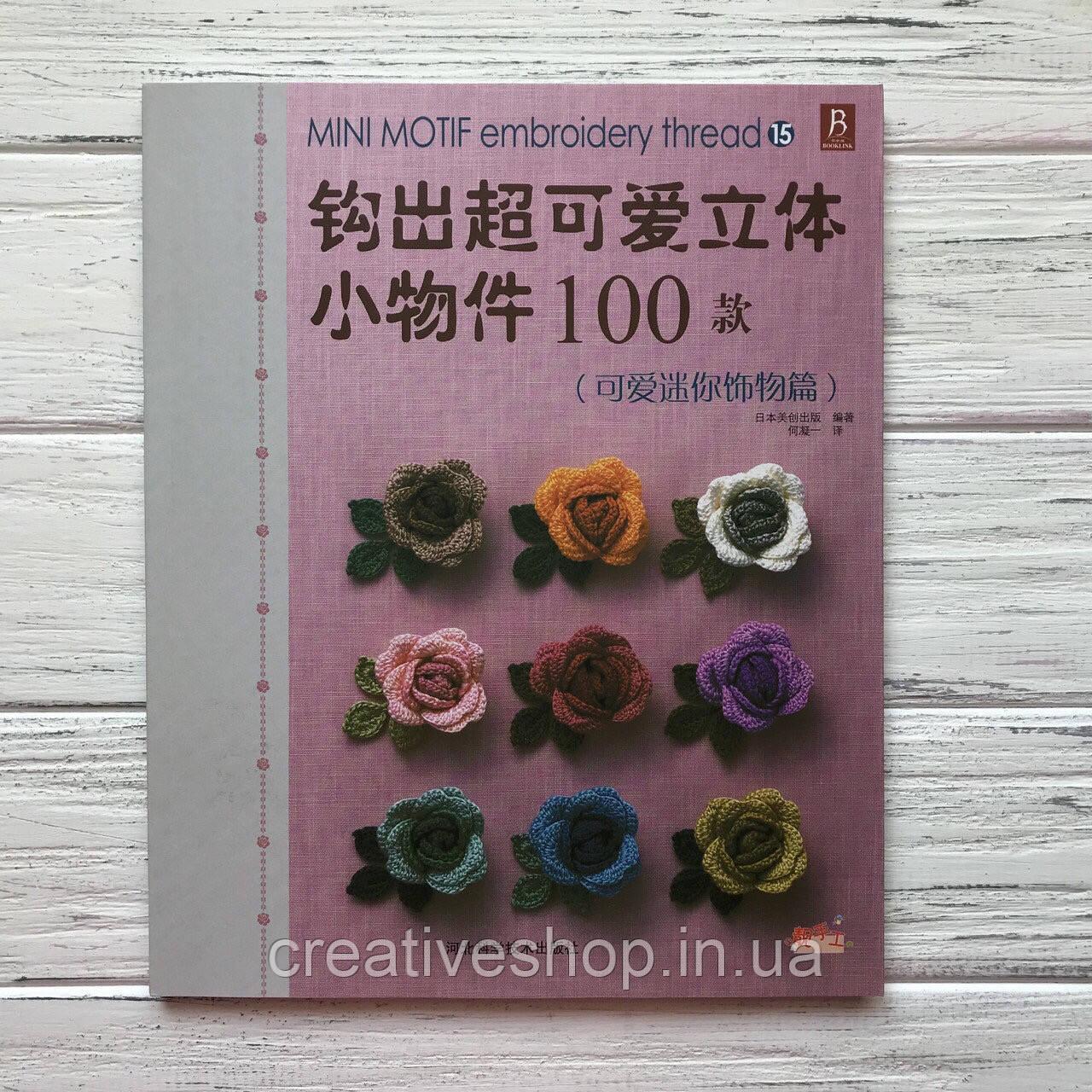 "Японский каталог по вязанию ""Мини мотивы 100"""