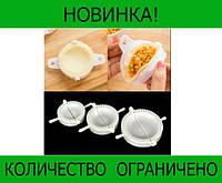 Набор форм для вареников/ пельменей/ чебуреков HuanYi!Розница и Опт