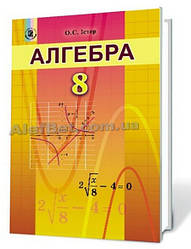 8 клас / Алгебра. Підручник / Істер / Генеза