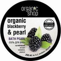 Organic Shop Соль для ванн Скандинавская Ежевика 250 мл