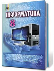 8 клас / Інформатика. Підручник / Ривкінд, Лисенко / Генеза