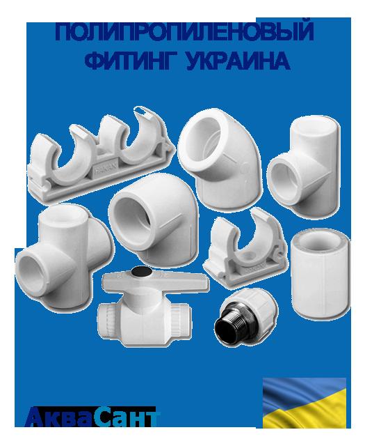 Полипропиленовый фитинг kld (украина)