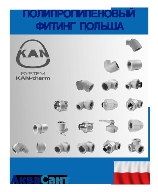 Полипропиленовый фитинг KAN (Польша)