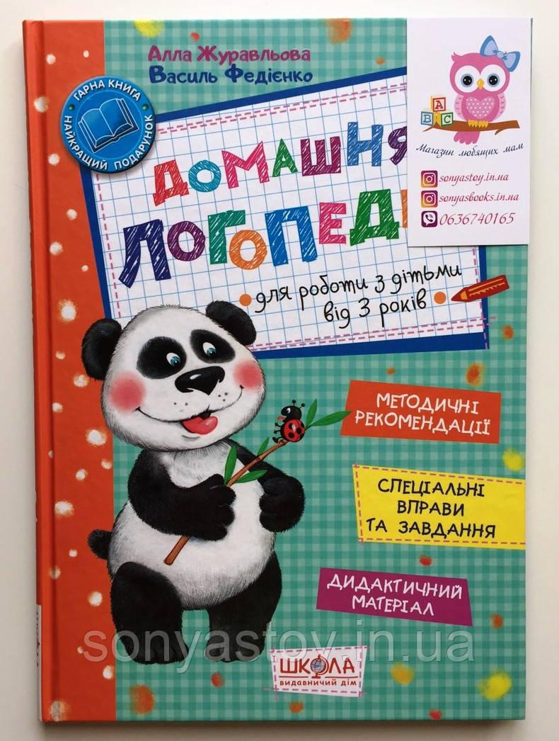 Книга Домашня логопедія для роботи з дітьми. Алла Журавльова. 3+