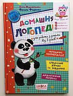 Книга Домашня логопедія для роботи з дітьми. Алла Журавльова. 3+, фото 1