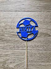Топпер футбольный мяч с именем, Имя на выбор, мяч в торт, топпер футболисту, футбольный топпер, Fortune3D