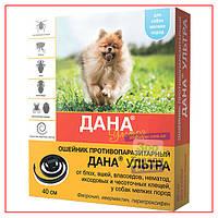 Ошейник противопаразитарный Дана Ультра для Собак 40 см, Апи-Сан