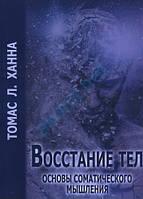 Восстание тел: основы соматического мышления. Томас Л. Ханна