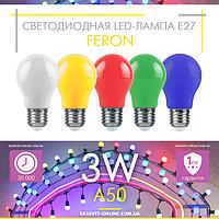 Светодиодная LED лампа Feron LB735 A50 3W Е27 для гирлянды белт-лайт цветная (зеленая, синяя, желтая, красная), фото 1