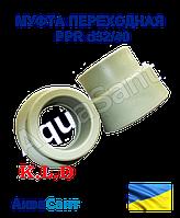 Муфта редукционная PPR 32x40, фото 1
