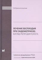 Краснопольская К.В. Лечение бесплодия при эндометриозе. Взгляд репродуктолога, фото 1