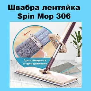 Швабра лентяйка Spin Mop 306, фото 2