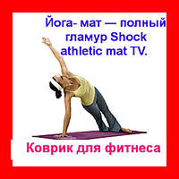 Йога- мат ― полный гламур Shock athletic mat TV. Коврик для фитнеса!Акция, фото 1