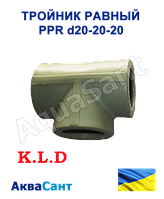 Тройник равный PPR d20