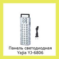 Панель светодиодная Yajia YJ-6806!Акция, фото 1