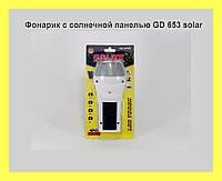 Компактный Фонарик с солнечной панелью GD 653 solar!Акция, фото 1