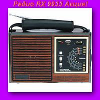 Радио RX 9933,Радиоприемник GOLON, Радио GOLON!Акция