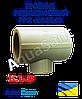 Тройник редукционный PPR 32х20х32