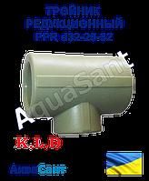 Тройник редукционный PPR 32х25х32