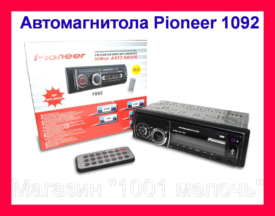 Автомагнитола Pioneer 1092 со съемной панелью и пультом USB-SD-FM-AUX!Лучший подарок