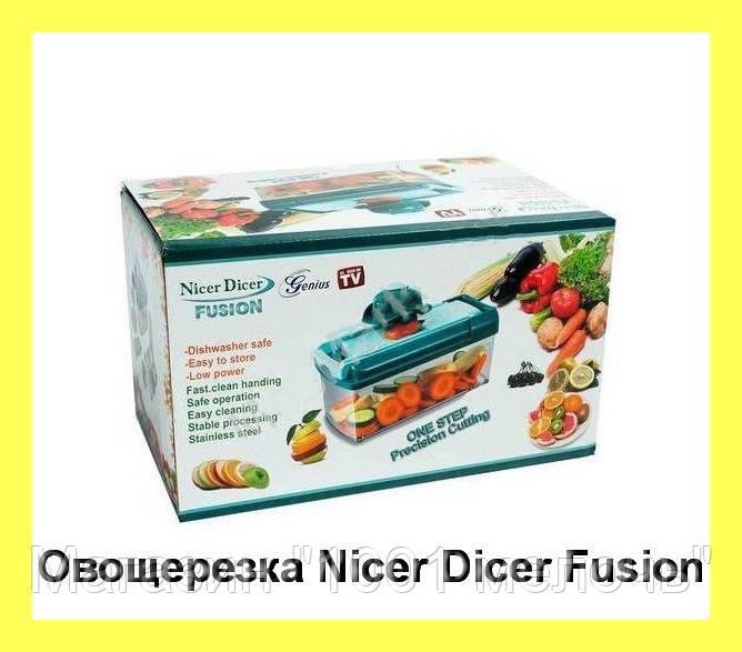 Овощерезка Nicer Dicer Fusion!Лучший подарок
